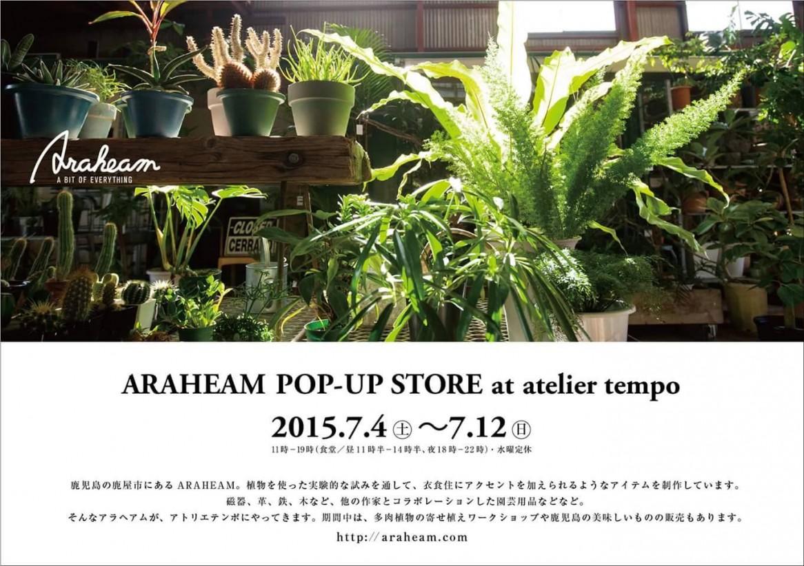 別添1_ ARAHEAM POP-UP STORE _フライヤー表