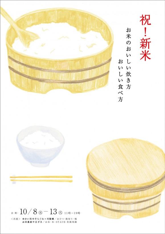 お米のおいしい炊き方おいしい食べ方