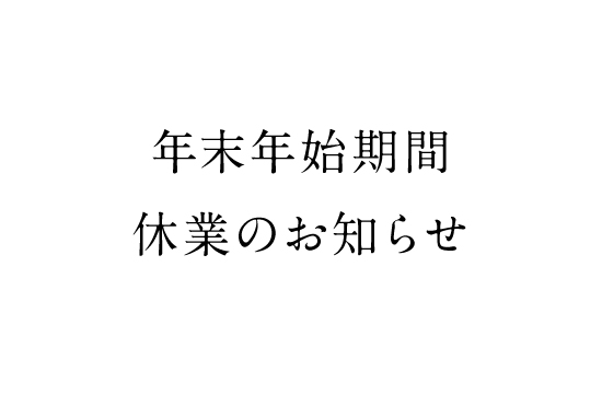 20141218_rewrite_2014冬季休暇2