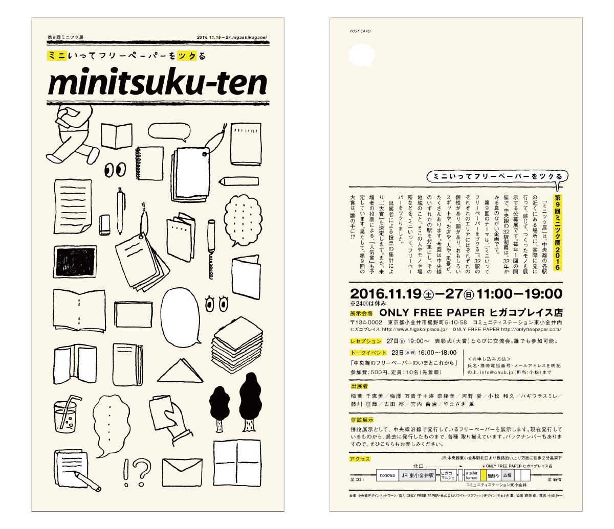 minitsuku